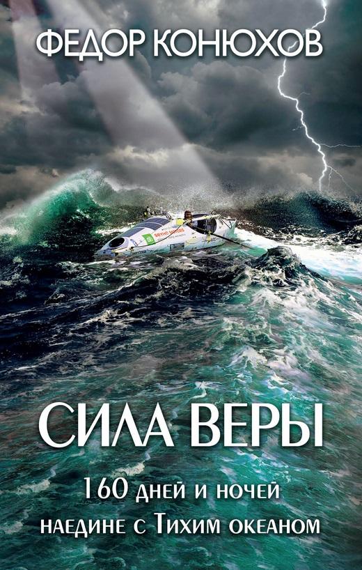 Конюхов Ф. Сила веры. 160 дней и ночей наедине с Тихим океаном