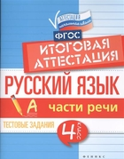 Русский язык: итоговая аттестация. 4 класс. Части речи