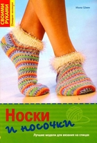 Носки и носочки
