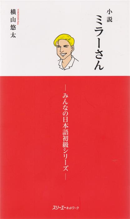 Yuta Yokoyama Mr. Miller – A Novel/ Знакомьтесь, мистер Миллер! - сборник адаптированных рассказов для учащихся, освоивших программу Minna no Nihongo Shokyu I и II