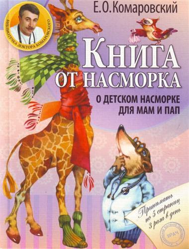 Книга от насморка О детском насморке для мам и пап