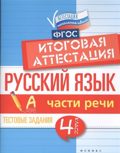 Маханова Е. Русский язык: итоговая аттестация. 4 класс. Части речи