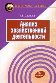 Анализ хоз. деятельности