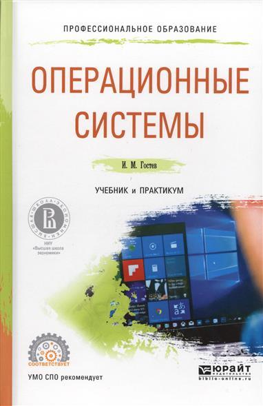 Гостев И. Операционные системы. Учебник и практикум
