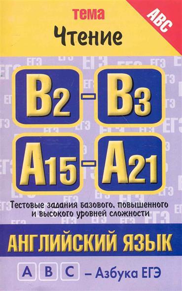 Английский язык Тема Чтение В2-В3 А15-А21