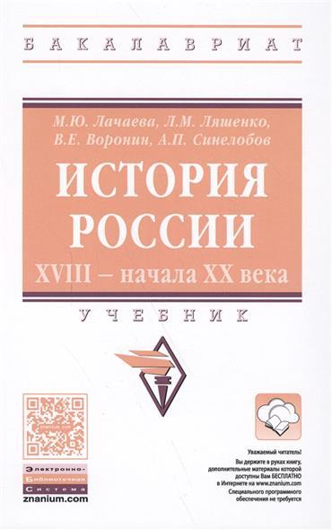 История России XVIII-начала XX века. Учебник