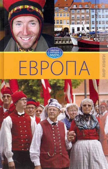 Филатова С. Европа Т.5 europa европа фотографии жорди бернадо