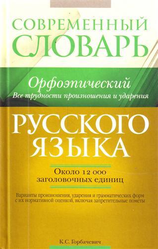 Горбачевич К.: Современный орфоэпич. словарь рус. яз.