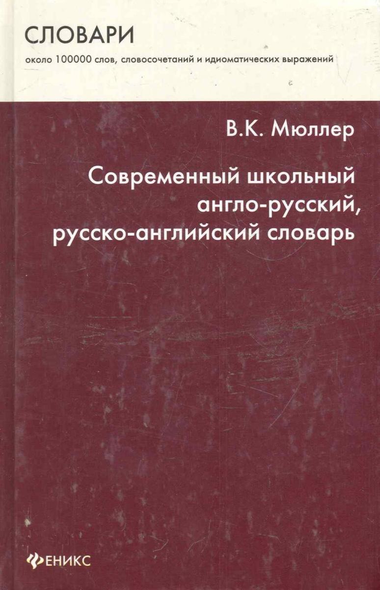 Мюллер В. Современный школьный англо-русский рус.-англ. словарь