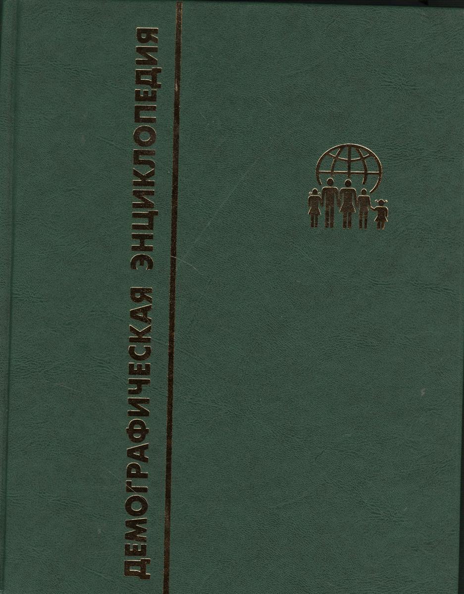 Ткаченко А. (ред.) Демографическая энциклопедия
