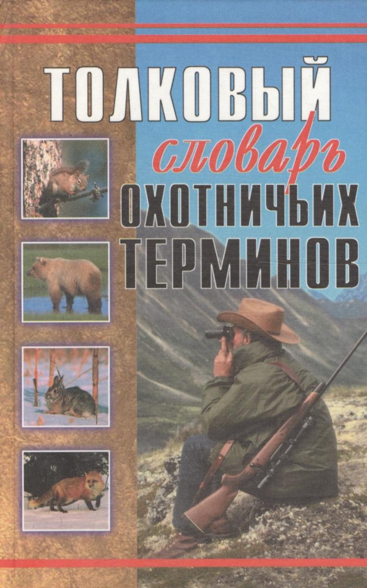 Паутов В. Толковый словарь охотничьих терминов