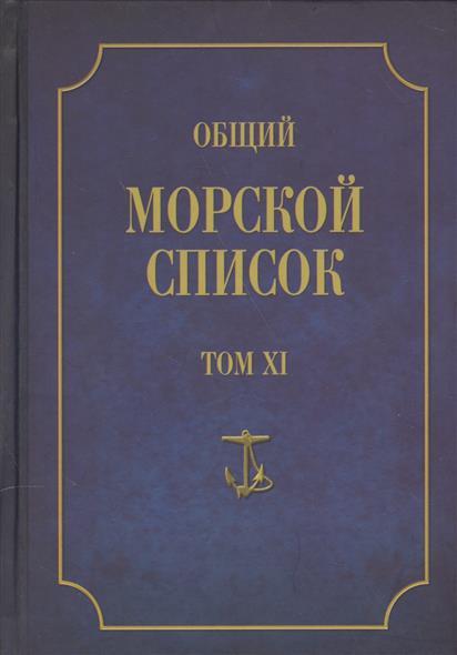 Общий морской список. От основания флота до 1917 г. Том XI. Царствование императора Николая I. Часть XI. Н-С