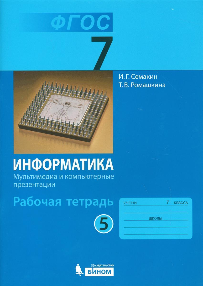Информатика. 7 класс. Рабочая тетрадь в 5 частях. Часть 5. Мультимедиа и компьютерные презентации