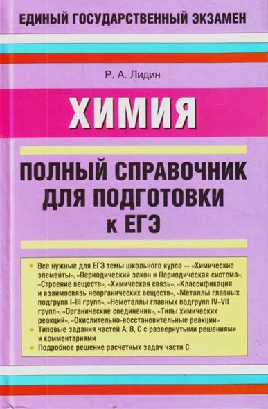 ЕГЭ Химия Полный справочник для подг. к ЕГЭ