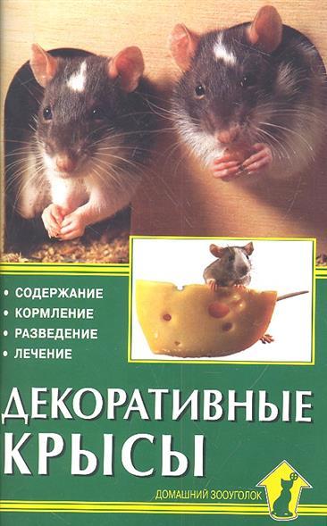 Декоративные крысы. Содержание. Кормление. Разведение. Лечение