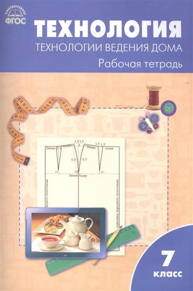 Технология. Технологии ведения дома. Рабочая тетрадь. 7 класс (к УМК Синицы Н., Симоненко В.)