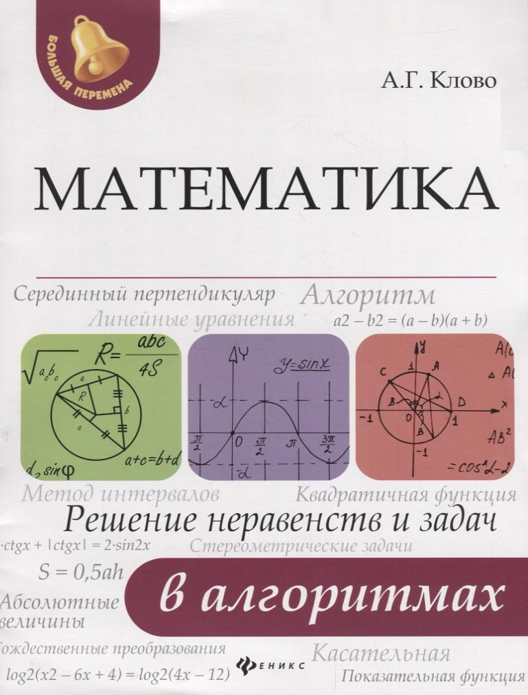 Математика: решение неравенств и задач в алгоритмах