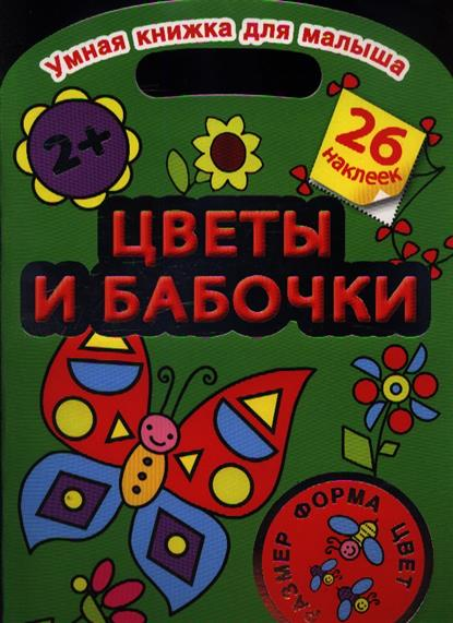 Цветы и бабочки. Размер, форма, цвет. 26 наклеек