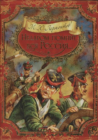 Недаром помнит вся Россия Стихотворение и поэма
