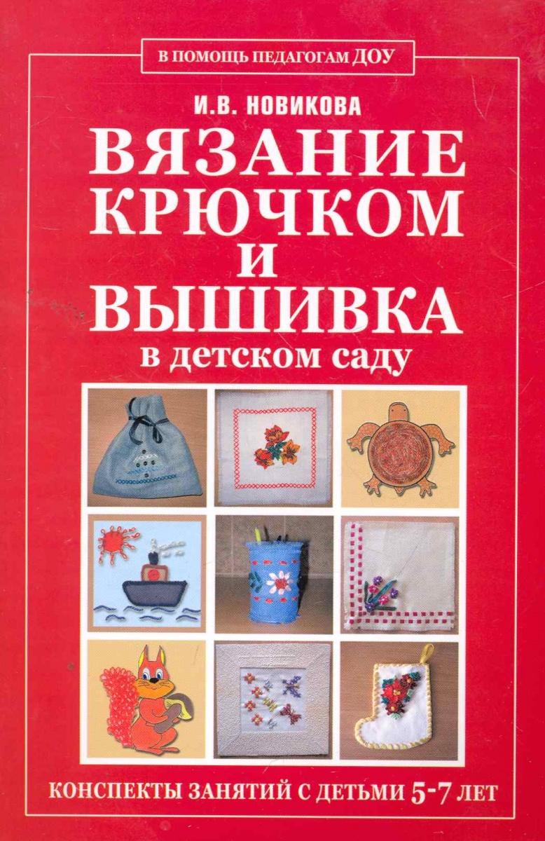 Новикова И. Вязание крючком и вышивка в дет. саду ISBN: 9785779714969