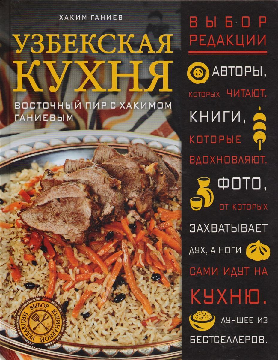 Ганиев Х. Узбекская кухня. Восточный пир с Хакимом Ганиевым цена 2017