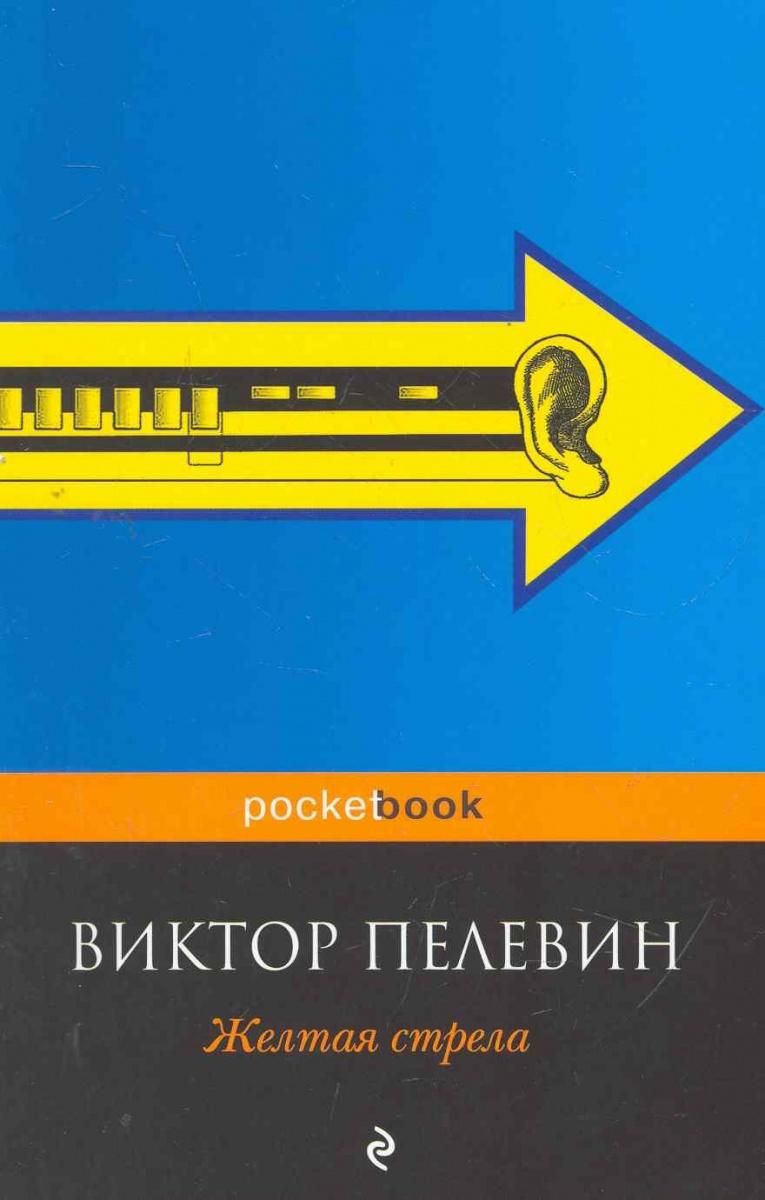 Пелевин В. Желтая стрела виктор пелевин желтая стрела и другие повести