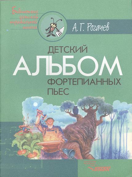 Рогачев А. Детский альбом фортепианных пьес. Ноты