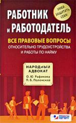 Рафикова О., Полонский П. Работник и работодатель Все правовые вопросы... o p i o i 15ml ds reserve ds027