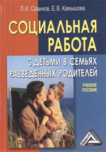 Социальная работа с детьми в семьях разведенных родителей. Учебное пособие. 6-е издание, переработанное и дополненное