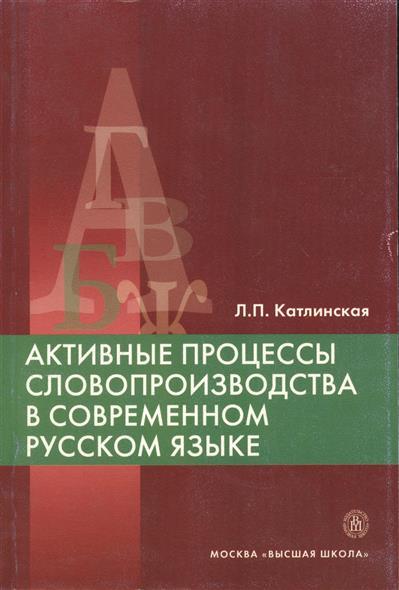 Катлинская Л.: Активные процессы словопроизводства в современном русском языке. Учебное пособие