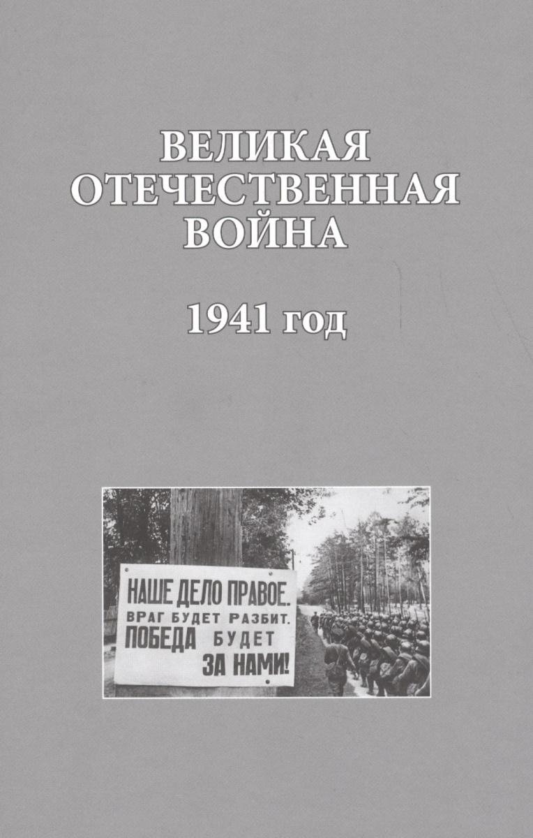 Великая Отечественная война. 1941 года