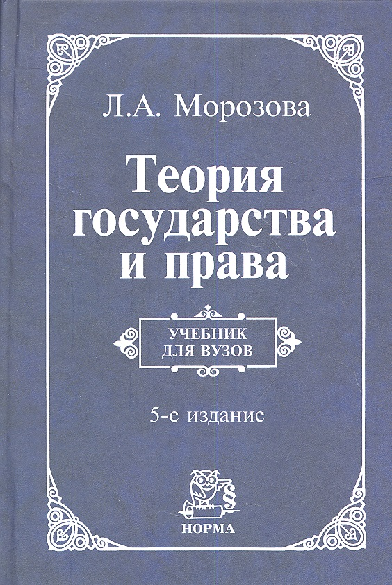 Морозова Л. Теория государства и права. Учебник леонтьев л древесиноведение и лесное товароведение учебник