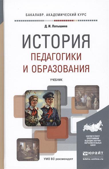 История педагогики и образования. Учебник для академического бакалавриата