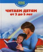 Мореева Т. (сост.) Читаем детям от 3 до 5 лет читаем и растем детям от 5 месяцев до 5 лет