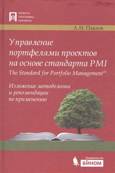 Управление портфелями проектов на основе стандарта PMI. The Standart for Portfolio Management. Изложение методологии и рекомендации по применению