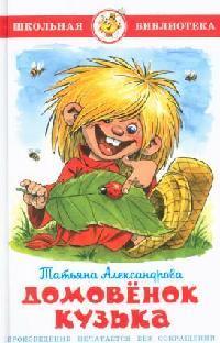 Александрова Т. Домовенок Кузька цена 2017