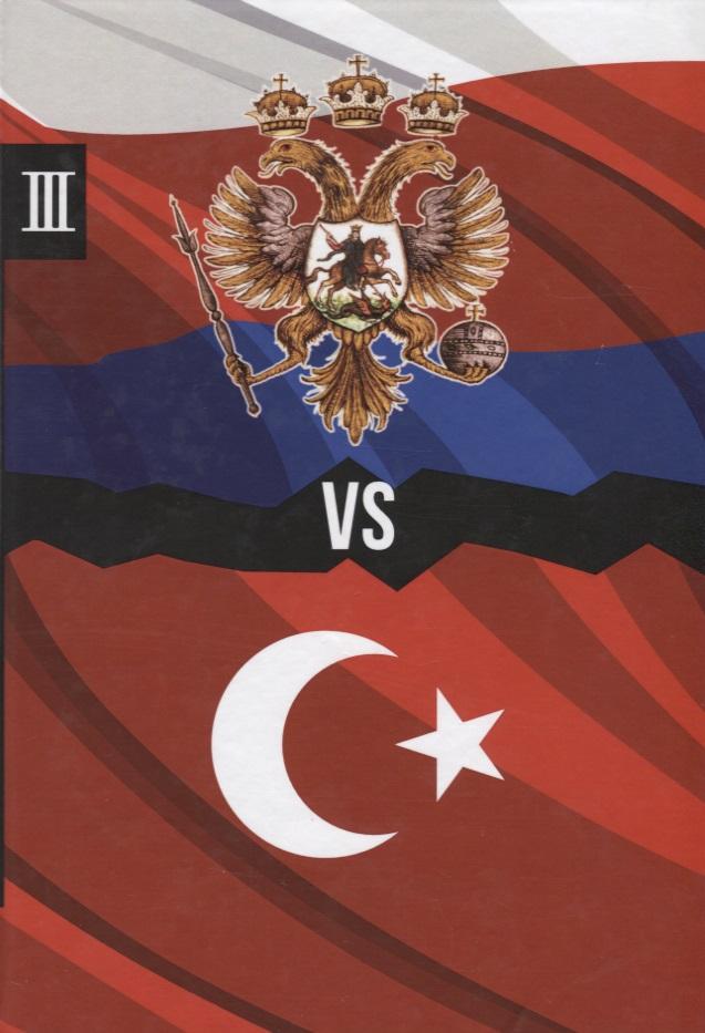Турба В. Россия vs Турции. Книга III. Избранные произведения об истории Русско-Турецких конфликтов