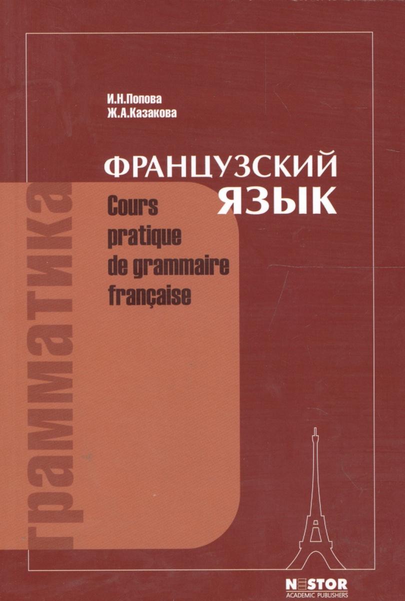 Попова И., Казакова Ж. Грамматика французского языка. Практический курс