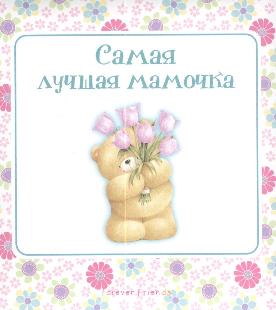 Скороденко Н. Самая лучшая мамочка