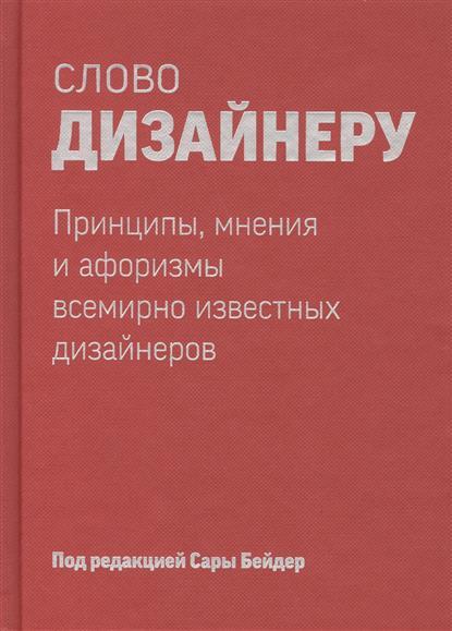 Слово дизайнеру. Принципы, мнения и афоризмы всемирно известных дизайнеров