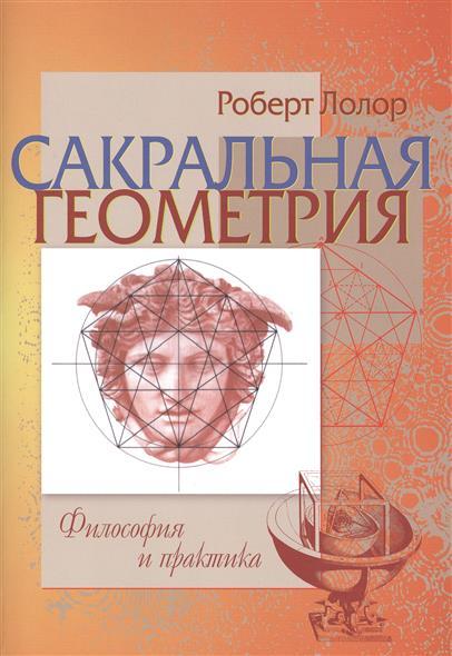 Лолор Р. Сакральная геометрия: Философия и практика цена