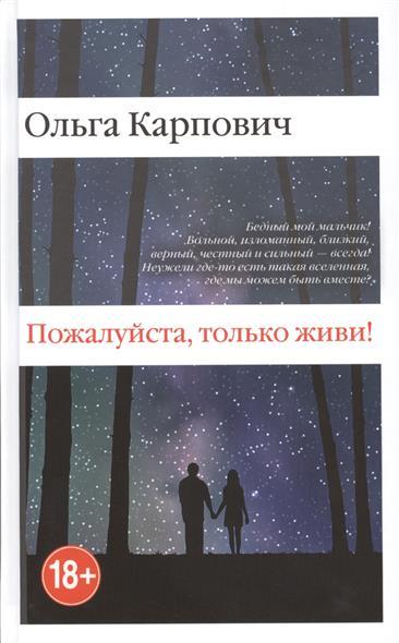 Карпович О. Пожалуйста, только живи! ISBN: 9785699815265 пожалуйста только живи
