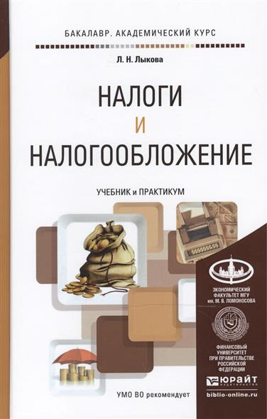 Налоги и налогообложение: учебник и практикум для академического бакалавриата