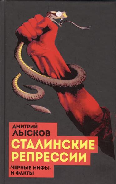 Лысков Д. Сталинские репрессии. Черные мифы и факты сталинские репрессии черные мифы и факты