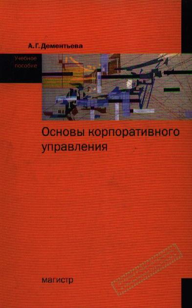 Дементьева А. Основы корпоративного управления Учеб. пос.