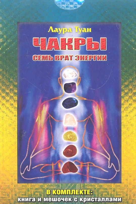 Туан Л. Чакры Семь врат энергии ISBN: 9785818317328 цена