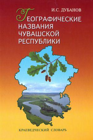 Географические названия Чувашской Республики: Краеведческий словарь