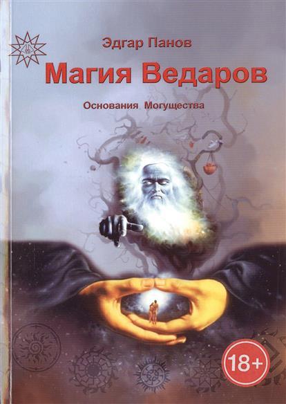 Магия Ведаров. Основания Могущества