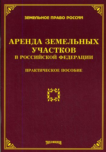 Аренда земельных участков в РФ