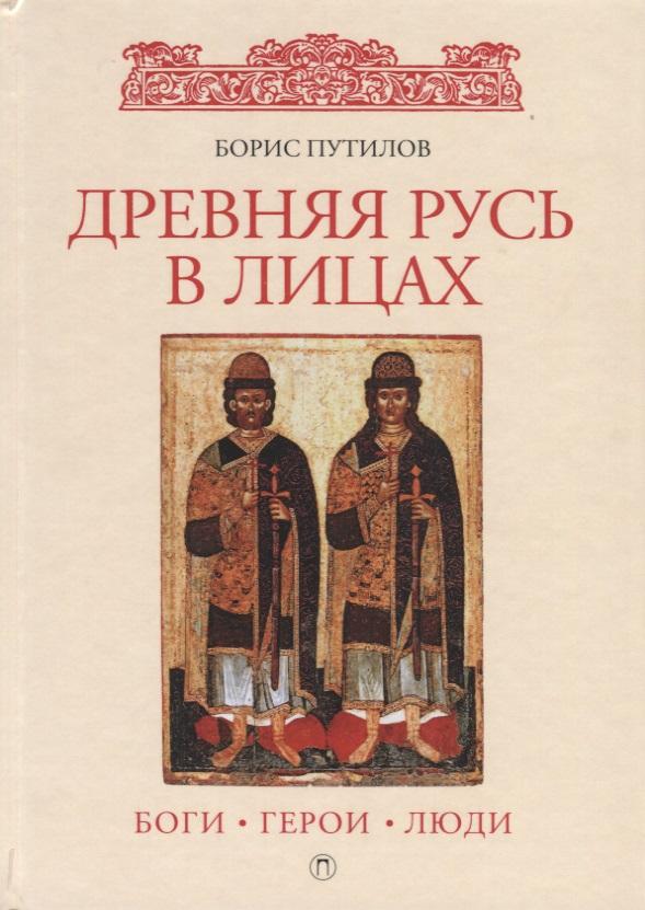 Древняя Русь в лицах. Боги. Герои. Люди